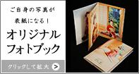 オリジナルフォトブック