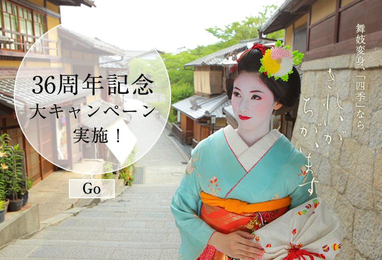 36周年記念大キャンペーン実施!