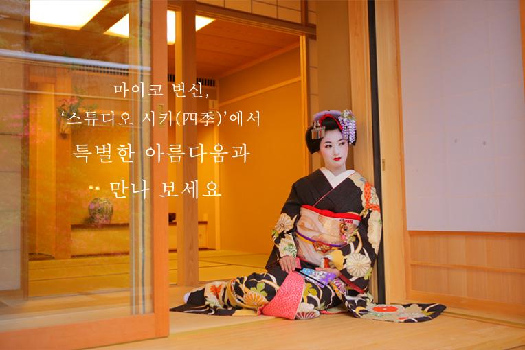 마이코 변신, '스튜디오 시키(四季)'에서 특별한 아름다움과 만나 보세요