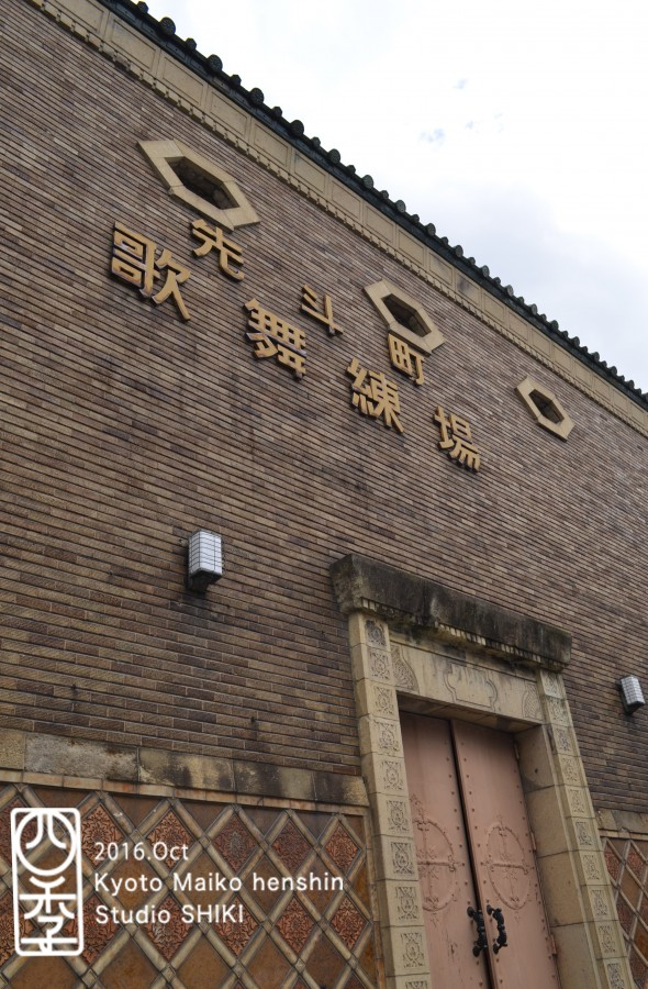 先斗町歌舞練場1
