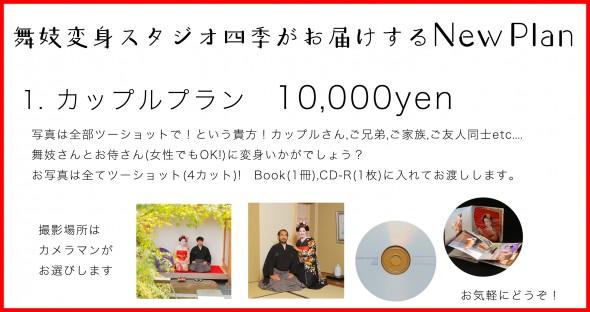 new_planのコピー
