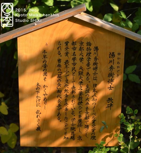 14 湯川秀樹のコピー