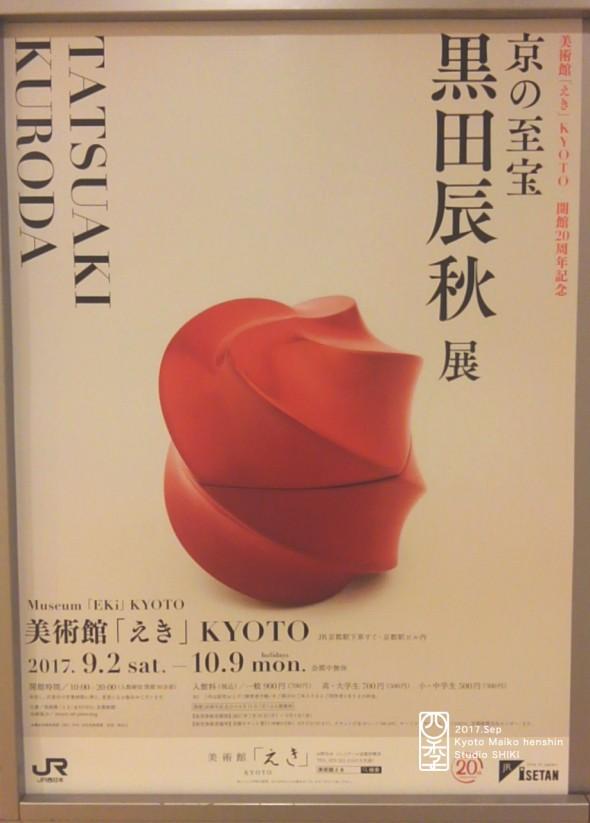KIMG0947 (1)のコピー