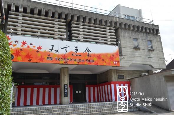 宮川町歌舞練場1