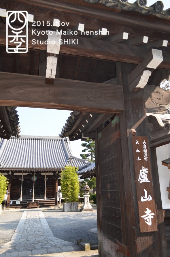 1 蘆山寺門のコピー