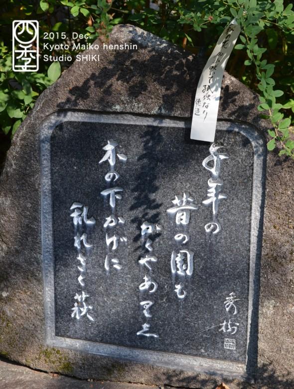 14 石碑のコピー