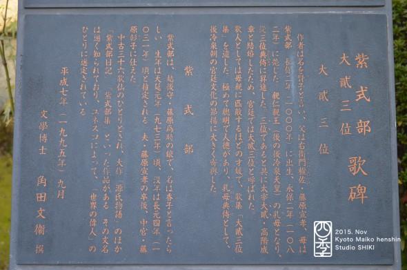 6 歌碑説明のコピー