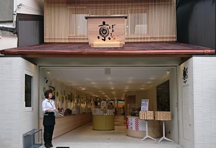 shop_b_kiyomizu1